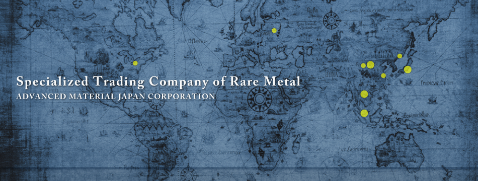 Specialized Trading Company of Rare Metal ADVANCED MATERIAL JAPAN CORPORATION